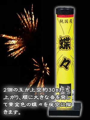 国産打ち上げ花火詰め合わせ(送料無料)