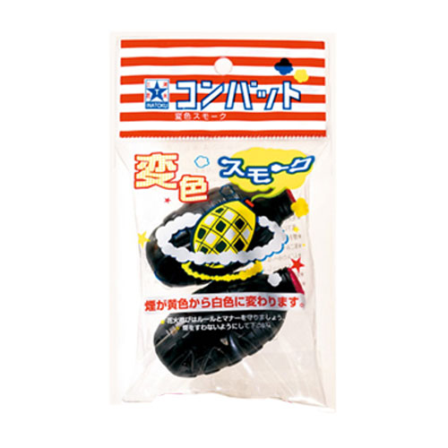 袋入コンバット(2個入) No150