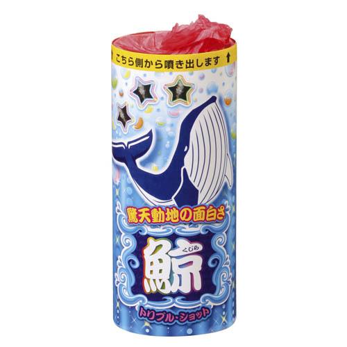 鯨(三次噴出) No200