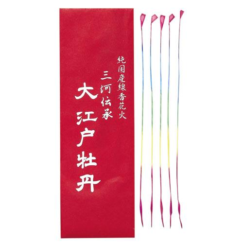 大江戸牡丹(10本入) No600