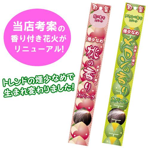 けむり少なめ桃の香りスパーク(2本入)