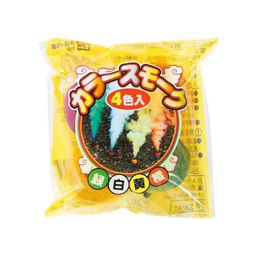カラースモークボール(4個入) No250