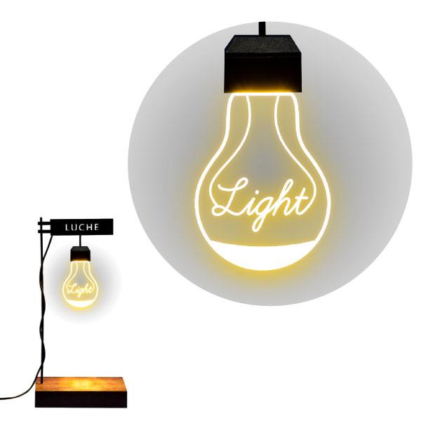 《期間限定5%OFF》LUCHE_Grow Light  ザ・ライト(ロット:3)
