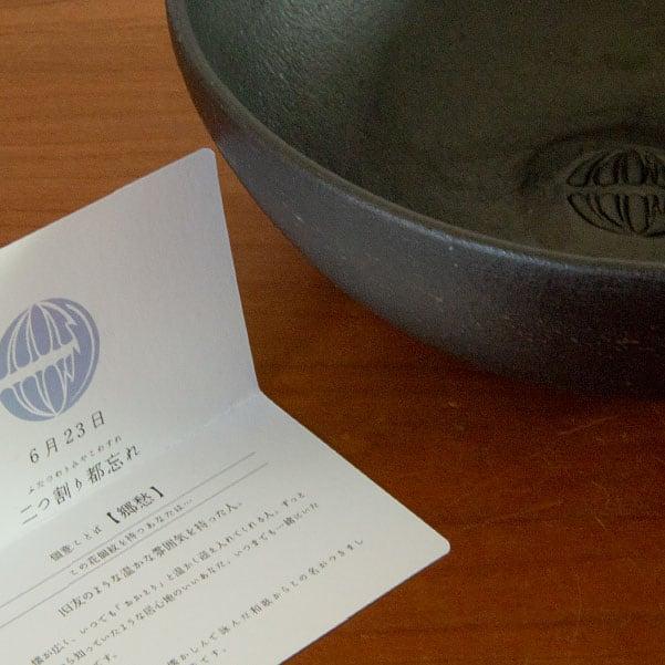 信楽焼菓子鉢・鳶茶色【大】