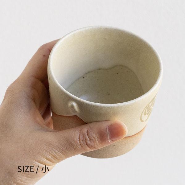 信楽焼-codomono/お揃いコップ(1個入)