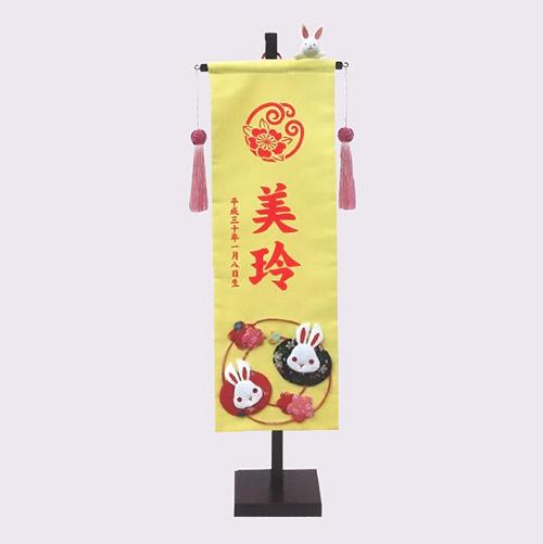 桃の節句飾り・押絵名前旗