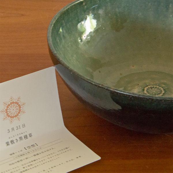 信楽焼菓子鉢・淡青色【小】