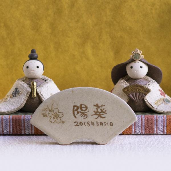 信楽焼・陶雛人形【さくら-花個紋陶立札付親王飾りセット】