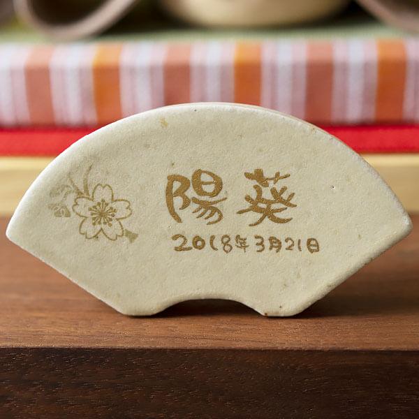 信楽焼・陶雛人形【つばき-花個紋陶立札付親王飾りセット】