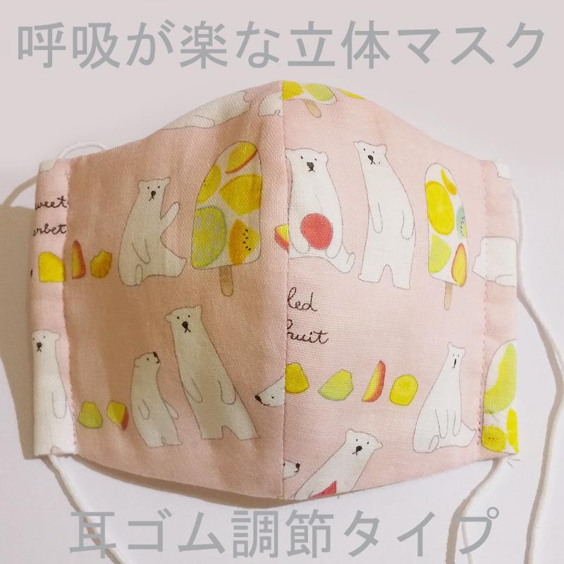 女性サイズ/両面ダブルガーゼのやわらか立体マスク・布マスク/シロクマ柄ピンク【ネコポス送料330円対象商品】