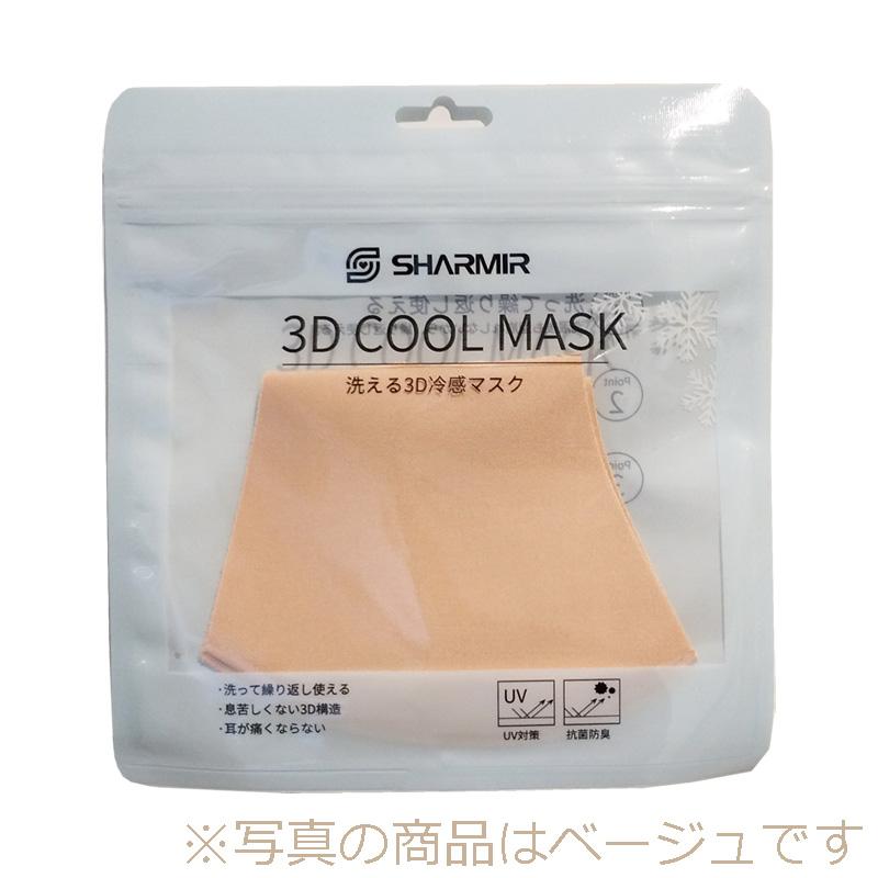 洗える3D冷感マスク/黒・ブラック/抗菌防臭/UV対策/耳が痛くなりにくい伸縮生地/大人用フリーサイズ【ネコポス送料330円対象商品】