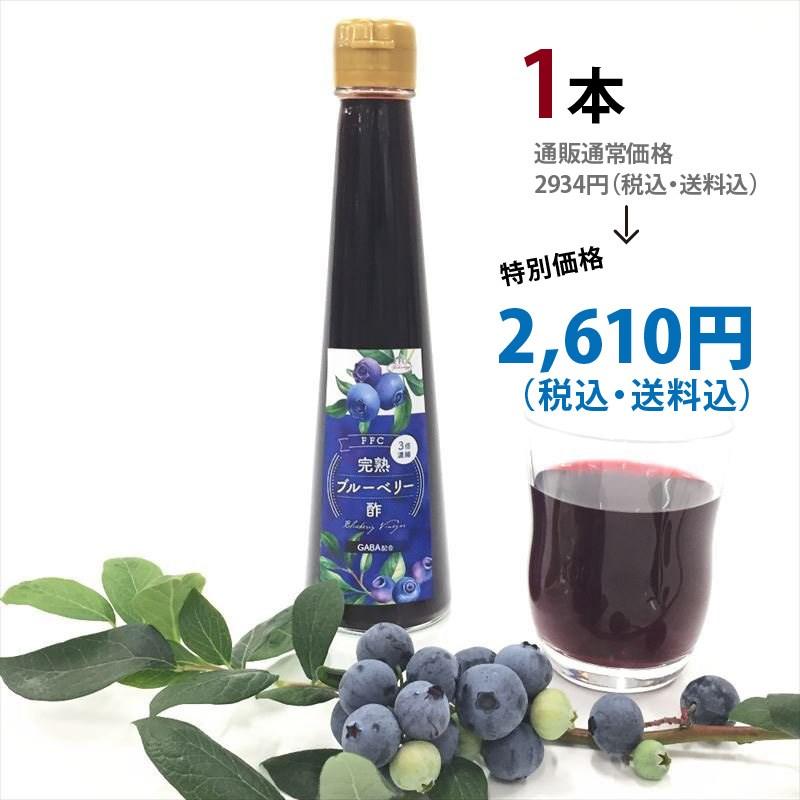 【送料込み価格】赤塚植物園オリジナル! FFC完熟ブルーベリー酢(ドリンク) 200ml