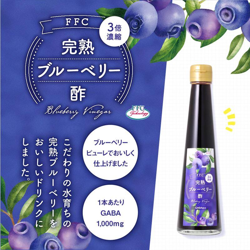 【送料込み価格】赤塚植物園オリジナル!FFC完熟ブルーベリー酢(ドリンク) 3本セット【のし対応可】