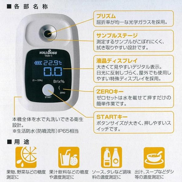 糖度計|デジタルフレッシュ糖度計 果樹名人 〜KAJU-MEIJIN〜 TKR-1