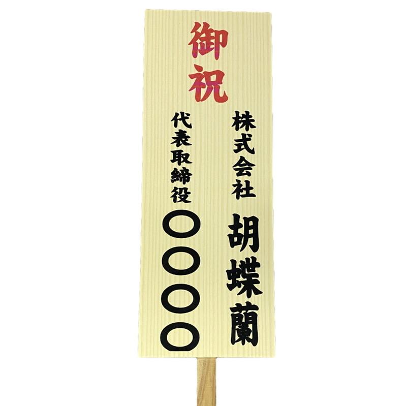 超長持ち! 純国産 ミニコチョウラン 白 3F (アマビリス 雪ん子) ※送無 [SAN]