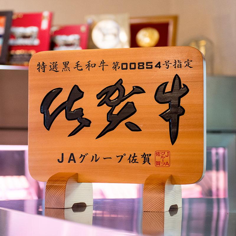 佐賀牛クラシタ ステーキ用