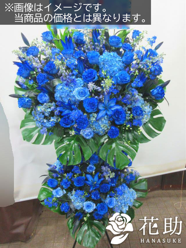 【青バラ入り】お祝いスタンド花2段 37000円