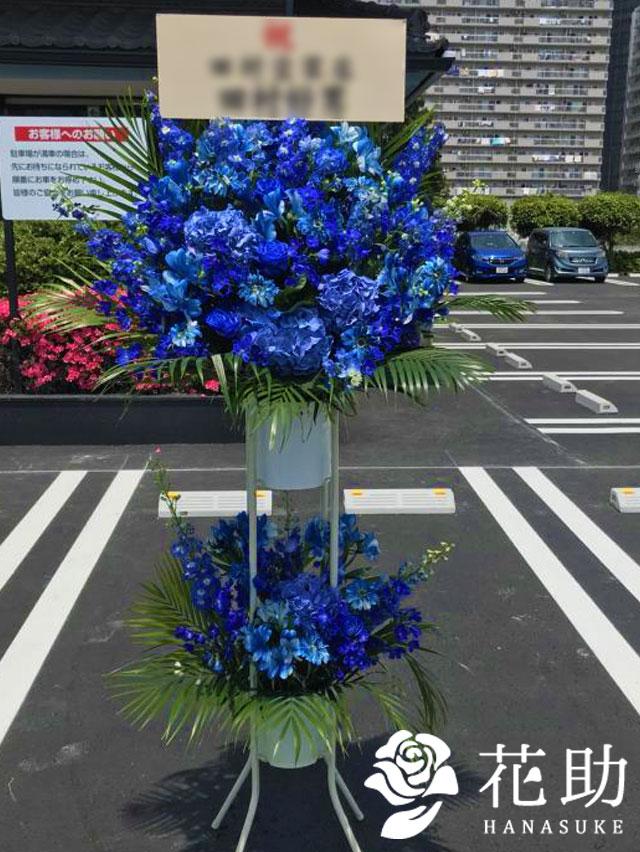 【青バラ入り】お祝いスタンド花2段 22000円