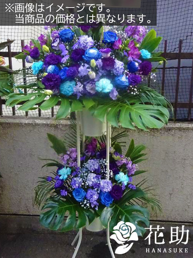 【青バラ入り】お祝いスタンド花2段 42000円