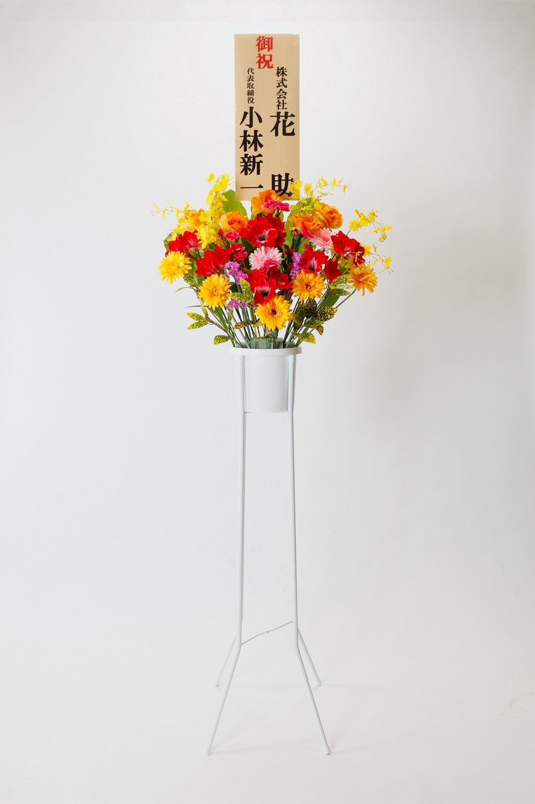 造花 お祝い フラワースタンド花 17000円