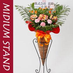 【おしゃれなスタンド台プレゼント!】 ミディアムフラワースタンド花 (ミディアムコーン台) 14000円