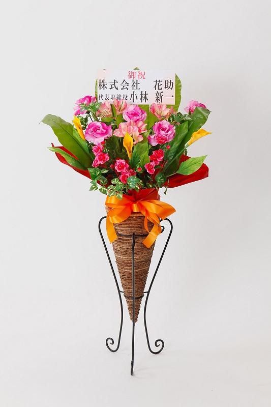 造花 お祝い フラワースタンド花 16000円