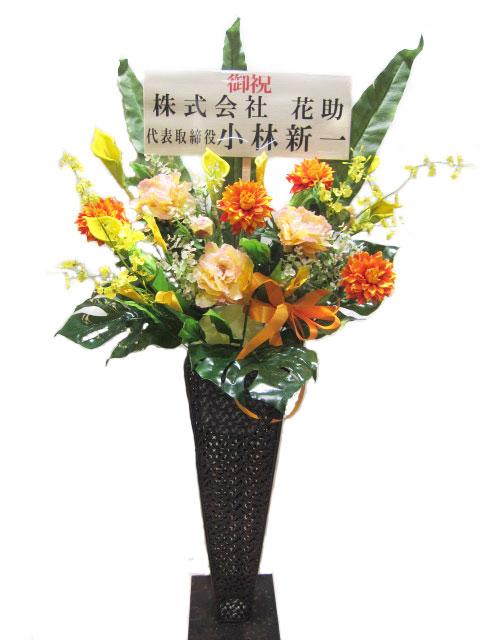 造花 お祝い フラワースタンド花 32000円