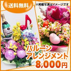 バルーンアレンジメント花 8000円