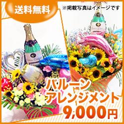 バルーンアレンジメント花 9000円
