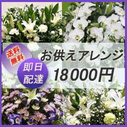 お悔やみアレンジメント 18000円