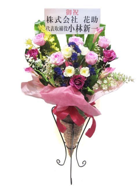 造花 お祝い フラワースタンド花 18000円