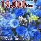 【青バラ入り】お祝いアレンジメント花19000円