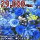 【青バラ入り】お祝いアレンジメント花29000円