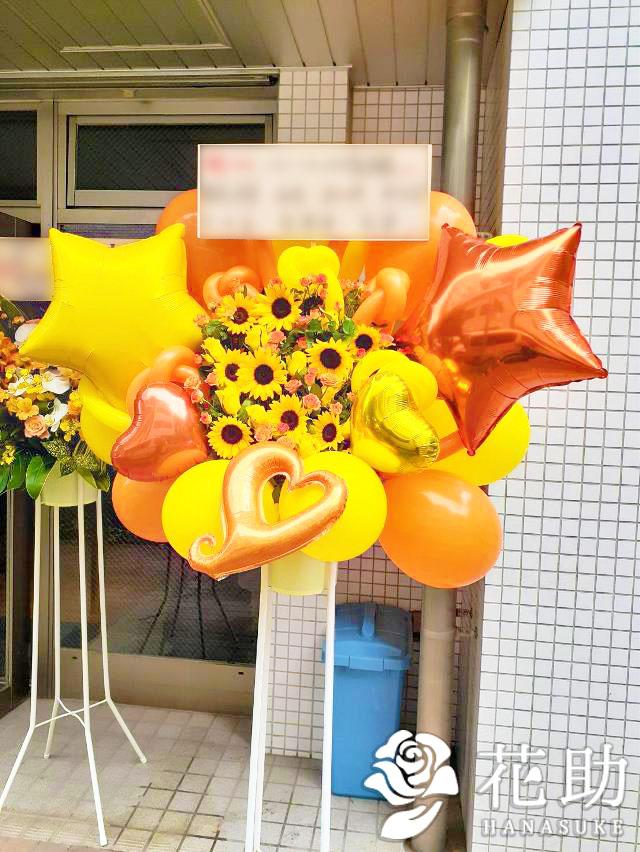 【夏限定!8/31まで】ひまわり入りバルーンスタンド花 18000円 1段