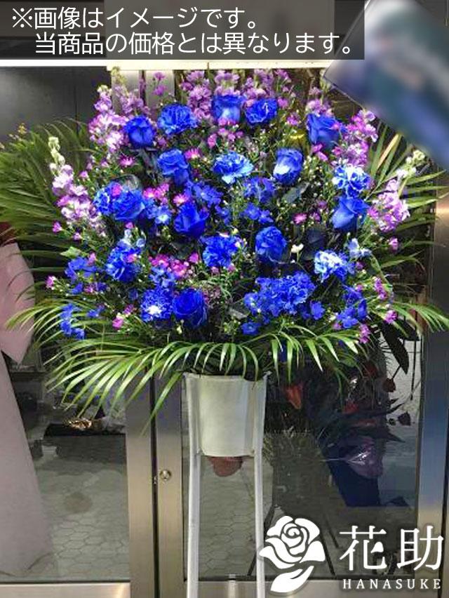 【青バラ入り】お祝いスタンド花1段 27000円