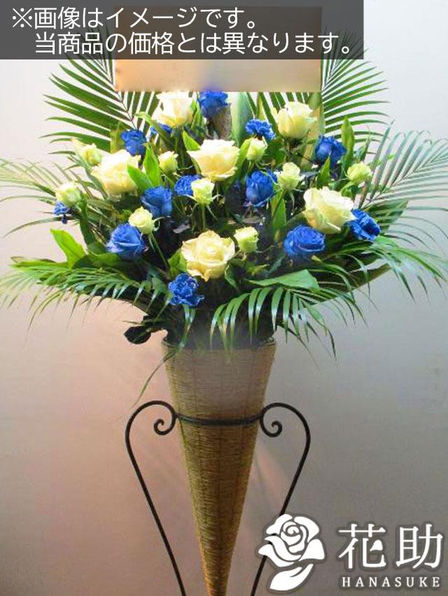 【青バラ入り】お祝いスタンド花1段 30000円
