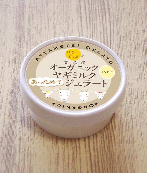 オーガニックヤギミルク☆あっためて♪ジェラート 【バナナ】
