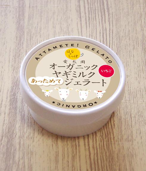 オーガニックヤギミルク☆あっためて♪ジェラート 【いちご】