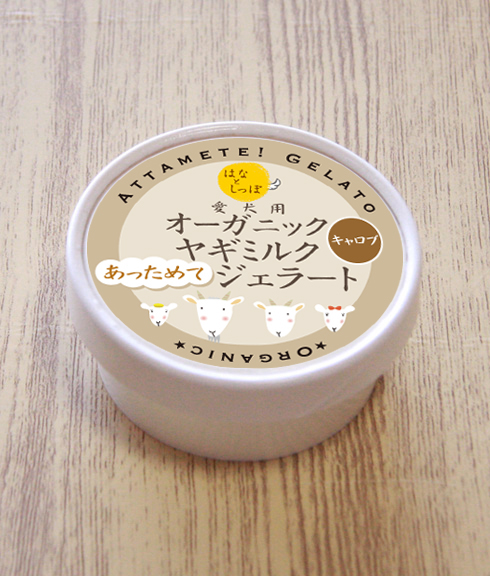 オーガニックヤギミルク☆あっためて♪ジェラート 【キャロブ】