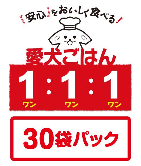 愛犬ごはん1:1:1【30袋パック】