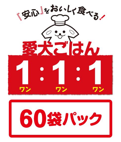 愛犬ごはん1:1:1【60袋パック】