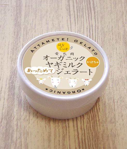 オーガニックヤギミルク☆あっためて♪ジェラート 【かぼちゃ】