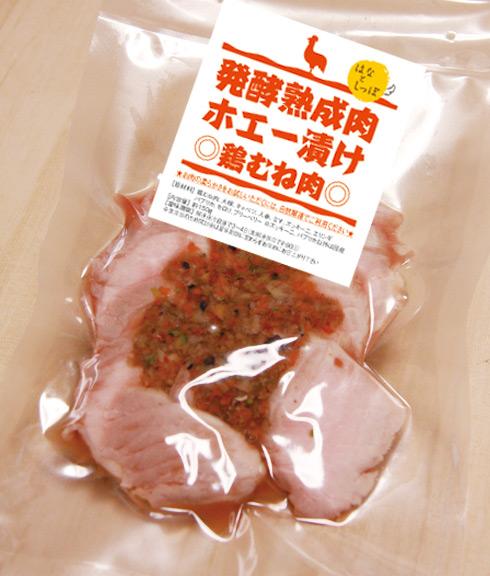 発酵熟成肉☆ホエー漬け 【鶏むね肉】