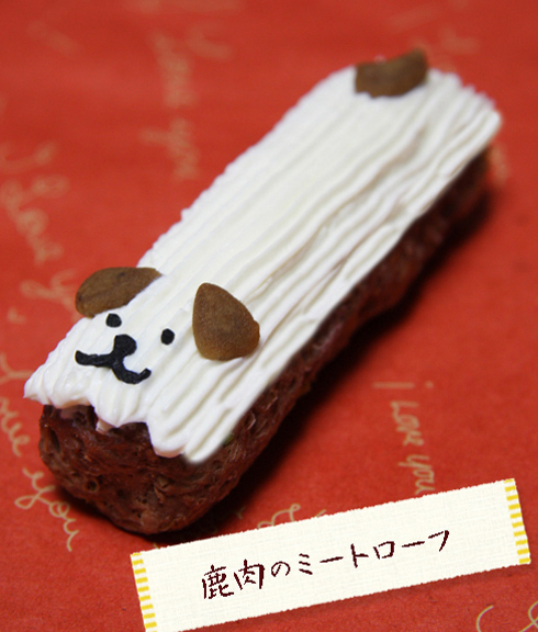 5ワンのハッピーミートローフ【ミートローフのプチケーキ】