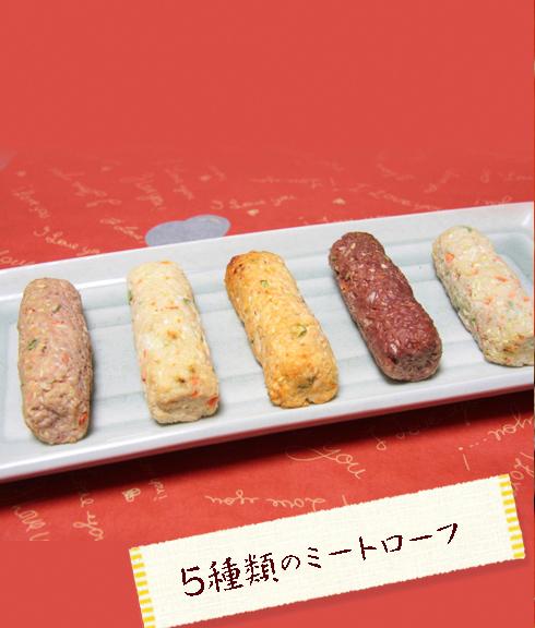 ハッピー鶏肉ミートローフ【鶏肉のプチケーキ】