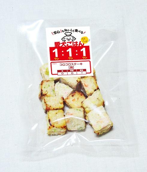 コロコロステーキ【豚もも肉】