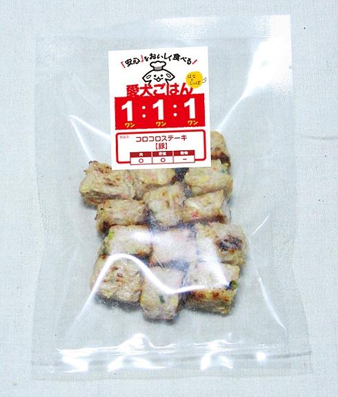 コロコロステーキ【デトックスα 】
