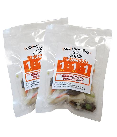 塩不使用☆季節のミラネーゼ(2袋入)