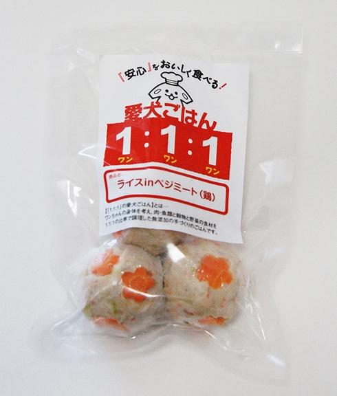 ライスinベジミート【鶏むね肉】