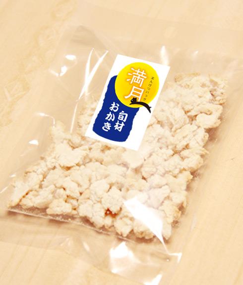 旬な栄養素を摂ろう☆満月パック【3月】
